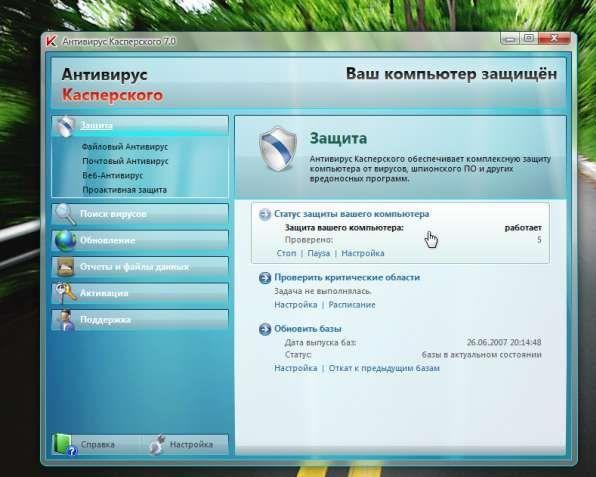 Скачать бесплатно Лицензионный ключ на Антивирус Касперского 7.0 + 25.